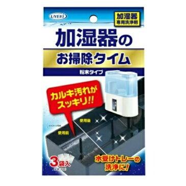 UYEKI 加湿器のお掃除タイム 30g ×3袋入 ×72個セット