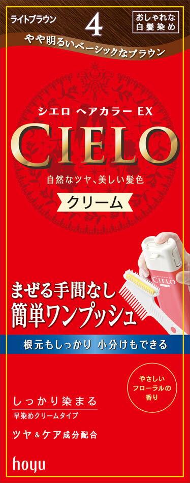 【送料無料】【まとめ買い】【ホーユー】【シエロ】シエロEXクリーム4 ライトブラウン【シエロ40G+40G】×27個セット まぜる手間なし、簡単ワンプッシュのクリーム。
