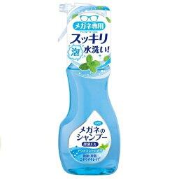 【送料込】ソフト99 メガネのシャンプー 除菌EX アクアミント 200ml 1個