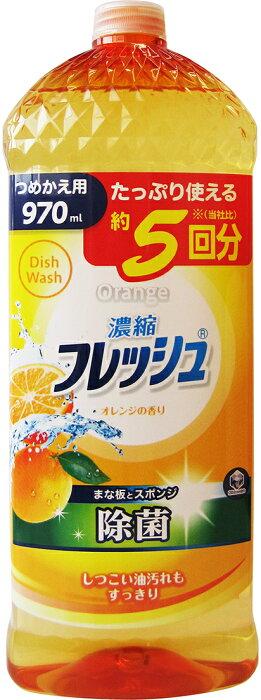 第一石鹸 キッチンクラブ 濃縮フレッシュ 除菌 オレンジ 詰替え 970ml