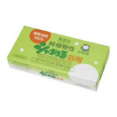 【 送料無料 】 【シャボン玉販売】純植物性シャボン玉浴用3個入り【3個入】×40個セット (4901797003143)
