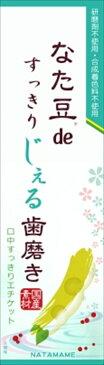 三和通商 なた豆(矯味)deすっきりじぇる歯磨き 120g ×48個セット 【口臭予防】