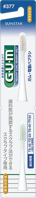 【 送料無料 】 【まとめ買い】【サンスター】【GUM】GUM電動替ブラシ#377スクラブタイプ【1個】×60個セット (4901616213678)