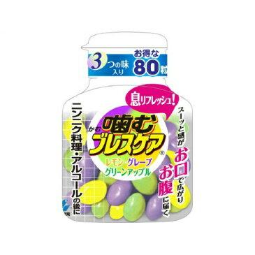 小林製薬 噛むブレスケア ボトル アソート 80粒入 ×48個セット 【口臭予防】