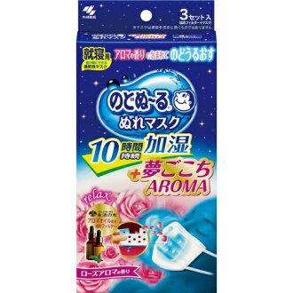 nodonu~runure口罩夢境AROMA玫瑰芳香的香味*48種安排