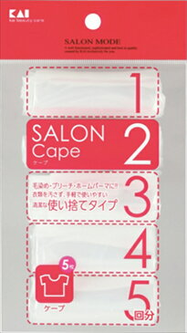 貝印 HC0625 SALON MODE ケープ 5回分 ×240個セット