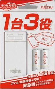 【FDK】【FUJITSU】FUJITSU USBモバイル急速充電器 FSC322FXーW(FX)T【153G】