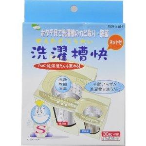 有*2個洗衣槽優秀網路在的30g的包(供洗衣槽的霉torigadekiru洗衣使用的除异味、滅菌液)(4582127531125)