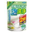 【フマキラー】お風呂まとめて泡洗浄グリーンアップルの香り【230g】