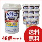 meiji 明治 メイバランス MINIカップ コーヒー味 125ml ×48個セット