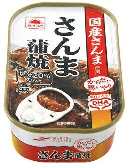 Maruha NICHIRO黎明秋刀魚烤鰻魚罐頭(4902165289794)