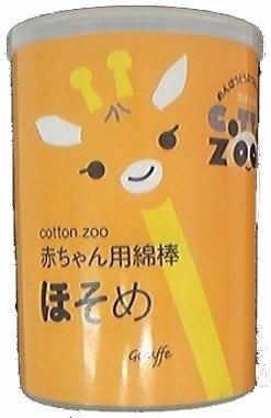 【 送料無料 】 コットンZOO 赤ちゃん綿棒 ほそめ 200本×144個セット (4976558005445)