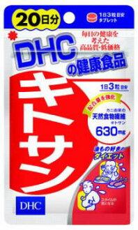 DHC 殼聚糖 20 60 粒片類型甲殼素 / 殼聚糖補充 (DHC 流行號 64) (4511413404270)