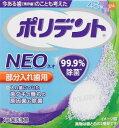 アース製薬 ポリデントNEO 入れ歯洗浄剤 48錠入 1個 (入れ歯洗浄剤 義歯用洗浄剤)