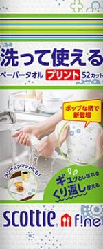 日本製紙クレシア『スコッティファイン洗って使えるペーパータオル』