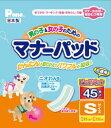【送料込】 第一衛材 男の子&女の子のためのマナーパッド S ビッグパック 45枚入 (ペット用品 老犬介護用 おむつ・トイレ) その1