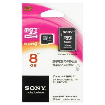 ソニー マイクロSDカード 8GB SR-8A4 ×100個セット