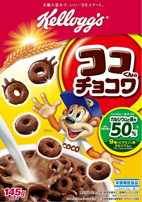 ケロッグ ココくんのチョコワ 145g × 10 個セット(食品・朝食・シリアル)(4901113509151)