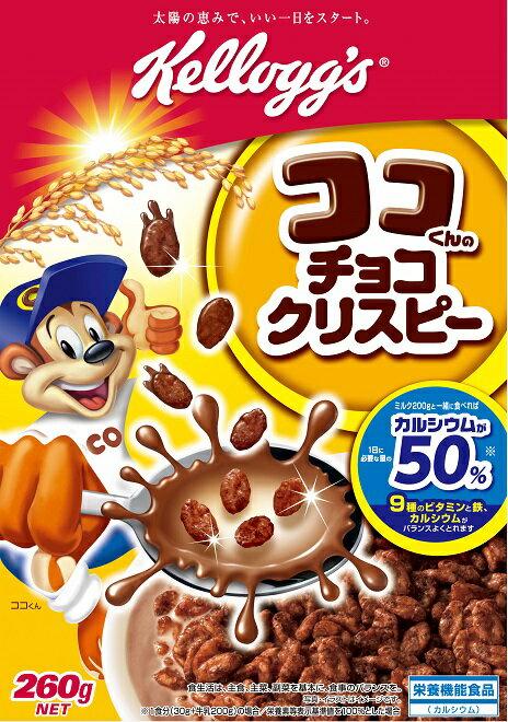 ケロッグ ココくんのチョコクリスピー 大箱 260g × 10 個セット(食品・朝食・シリアル)(4901113511154)