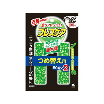 小林製薬 ブレスケ ア 詰替え ストロングミント100粒入 ×48個セット 【口臭予防】