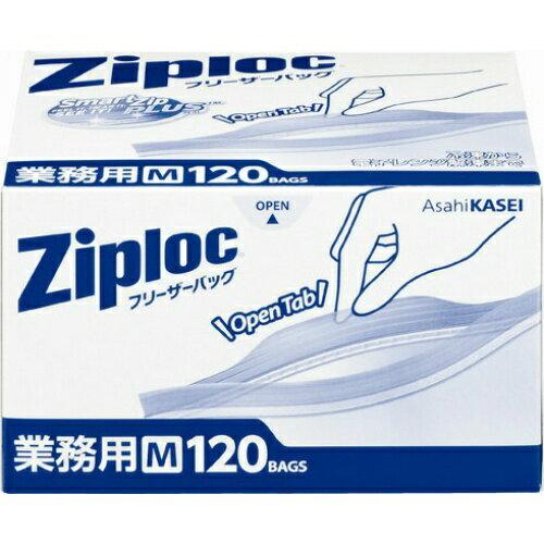 旭化成 ジップロック 業務用 フリーザーバッグ Mサイズ 120枚入 1個 (キッチン用品・ジップロック・調理器具)