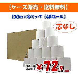 まとめ買い オリジナル ワンタッチコアレストイレットペーパー シングル 4902144713012