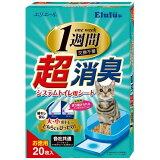 【送料込】 大王製紙 エルル 超消臭シート 20枚入 ×16個セット