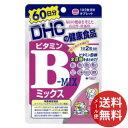 【メール便送料無料】DHC ビタミンBミックス 60日分 120粒入 1個 栄養機能食品サプリメント