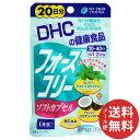 【メール便送料無料】DHC フォースコリー ソフトカプセル 20日分 40粒入 1個 その1