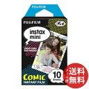 【メール便送料無料】フジフィルム instax mini チェキ用フイルム コミック 10枚入 1個