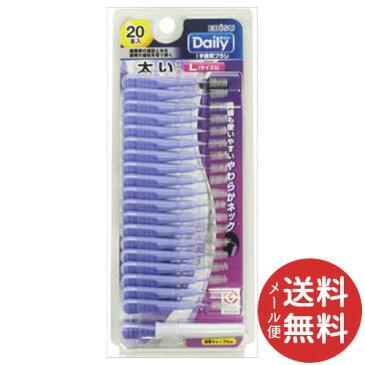 【メール便送料無料】エビスデイリー 歯間ブラシ 20本入 Lサイズ 1個 【歯垢を落とす】