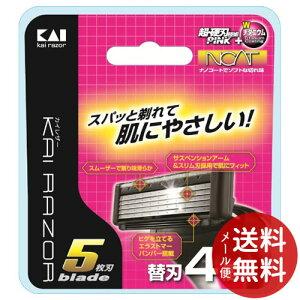 【メール便送料無料】貝印 KAI 5枚刃 替刃 4個入 1個