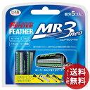 【メール便送料無料】エフシステム替刃 MR3ネオ 5個入 1個 (3枚刃・髭剃り・替刃) その1