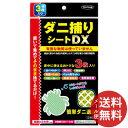 【メール便送料無料】東京企画販売 ダニ捕りシート DX 3枚入 1〜2畳用 1個