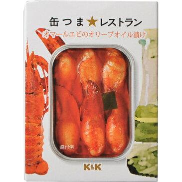 K&K 缶つま★レストラン オマールエビのオリーブオイル漬け ×12個セット