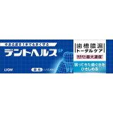 【今月のオススメ品】デントヘルス薬用ハミガキSP 90g (4903301248958)