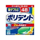 新ダブル洗浄 ポリデント 48錠 1個