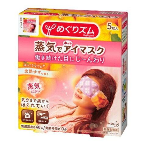【送料込】 花王 めぐりズム 蒸気でホットアイマスク 完熟ゆずの香り 5枚入 1個