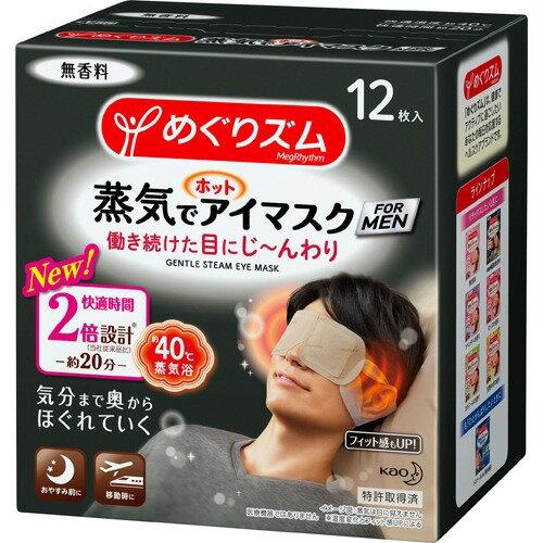 【配送おまかせ】花王 めぐりズム 蒸気でホットアイマスク メンズ 無香料 12枚入 1個