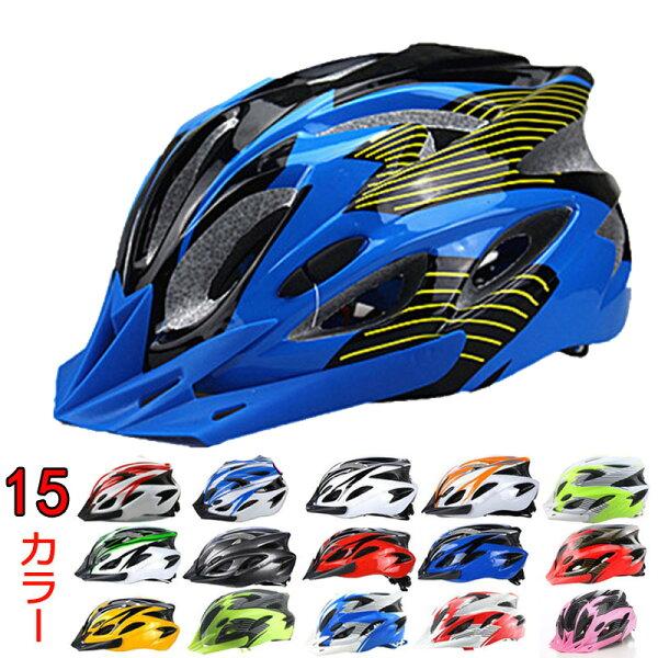 キャンプ 「」自転車ヘルメット大人用キッズ自転車軽量ヘルメット人気安心安全多色サイズ調整 ダイヤル式サイズ調整