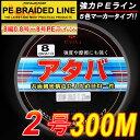 【PEライン】強力PEライン8編300m*2号5色マーカータ...