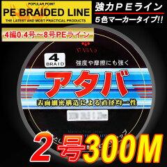タナ取りに便利な5色マーカータイプ!0.4号〜8号【PEライン】強力PEライン4編300m*2.0号5色マ...
