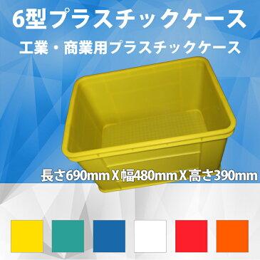 6型プラスチックケース 工業コンテナ 長さ690mm×幅480mm×高さ390mm コンテナ コンテナボックス プラスチック 収納ボックス 収納 青 透明 クリア 折りたたみ コンテナ ボックス 業務用 200個オーダー