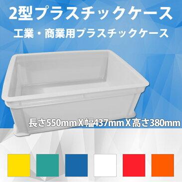 2型プラスチックケース 工業コンテナ 長さ550mm×幅437mm×高さ380mm コンテナ コンテナボックス プラスチック 収納ボックス 収納 青 透明 クリア 折りたたみ コンテナ ボックス 業務用 200個オーダー