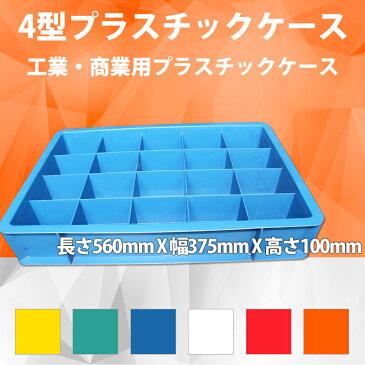 4型プラスチックケース 工業コンテナ 長さ560mm×幅375mm×高さ100mm コンテナ コンテナボックス プラスチック 収納ボックス 収納 青 透明 クリア 折りたたみ コンテナ ボックス 業務用 200個オーダー