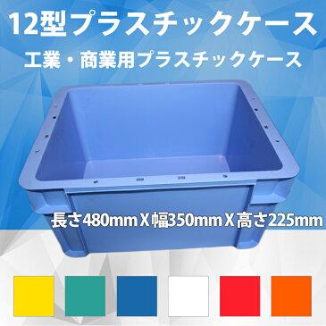 12型プラスチックケース 工業コンテナ 長さ480mm×幅350mm×高さ225mm コンテナ コンテナボックス プラスチック 収納ボックス 収納 青 透明 クリア 折りたたみ コンテナ ボックス 業務用 200個オーダー