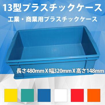 13型プラスチックケース 工業コンテナ 長さ480mm×幅320mm×高さ148mm コンテナ コンテナボックス プラスチック 収納ボックス 収納 青 透明 クリア 折りたたみ コンテナ ボックス 業務用 200個オーダー