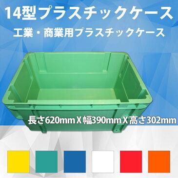 14型プラスチックケース 工業コンテナ 長さ620mm×幅390mm×高さ302mm コンテナ コンテナボックス プラスチック 収納ボックス 収納 青 透明 クリア 折りたたみ コンテナ ボックス 業務用 200個オーダー