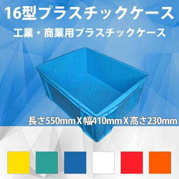 16型プラスチックケース 工業コンテナ 長さ550mm×幅410mm×高さ230mm コンテナ コンテナボックス プラスチック 収納ボックス 収納 青 透明 クリア 折りたたみ コンテナ ボックス 業務用 200個オーダー