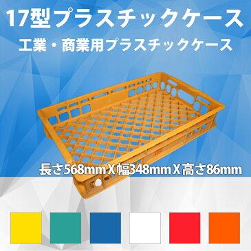 17型プラスチックケース 工業コンテナ 長さ568mm×幅348mm×高さ86mm コンテナ コンテナボックス プラスチック 収納ボックス 収納 青 透明 クリア 折りたたみ コンテナ ボックス 業務用 200個オーダー
